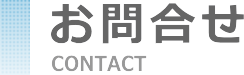 tit-contact-b