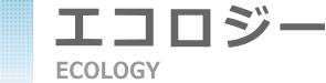 エコロジー|ecorogy